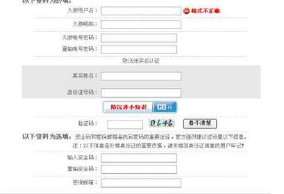 劲舞团账号注册页面
