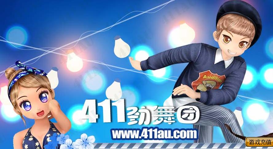 411au劲舞团最新版本-情侣花园玩法