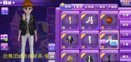 劲舞团sf游戏道具服装