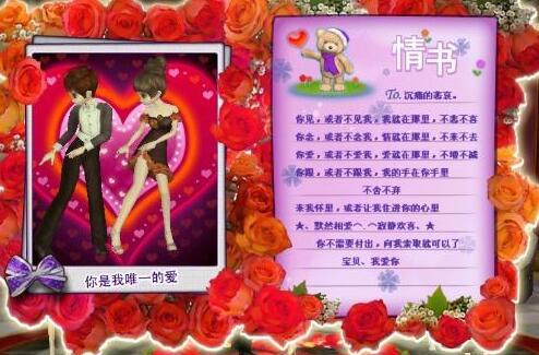劲舞团情书图片