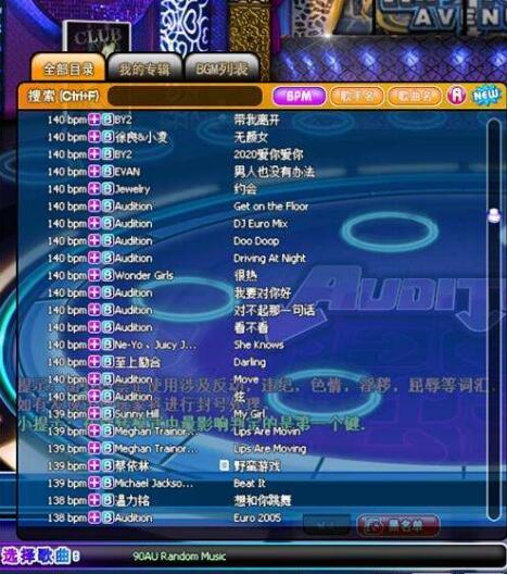 劲舞团歌曲列表