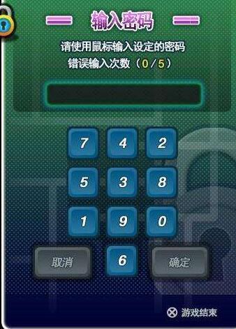 劲舞团游戏密码修改