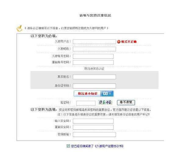 劲舞团游戏注册流程