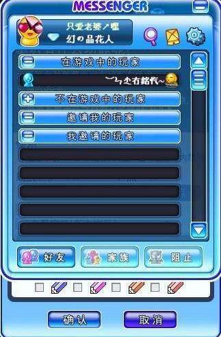 劲舞团游戏好友功能MSN