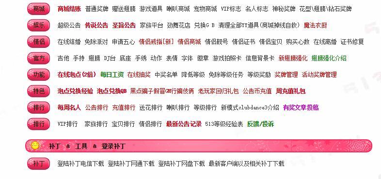 劲舞团513au下载注意事项