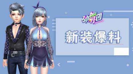 80au劲舞团官方网站上面有什么?