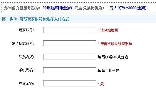 填写账号、联系信息以及充值方式